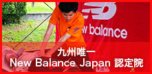 New Balance Japan認定院