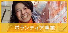 ボランティア事業