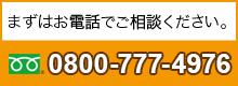 お電話はこちら0800-777-4976